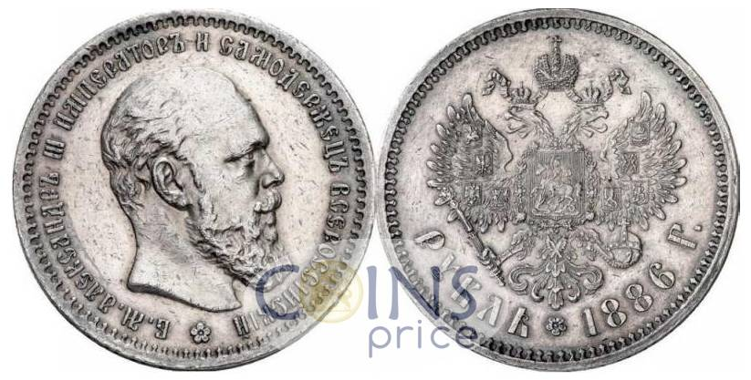 russia/1-rubl-1886-ag-4791