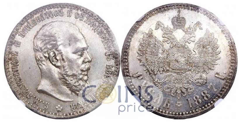 russia/1-rubl-1887-ag-4782