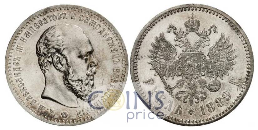russia/1-rubl-1889-ag-4768