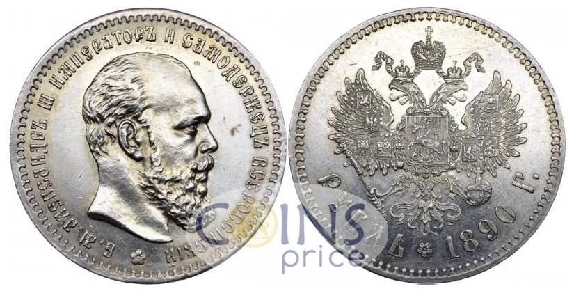 russia/1-rubl-1890-ag-4761
