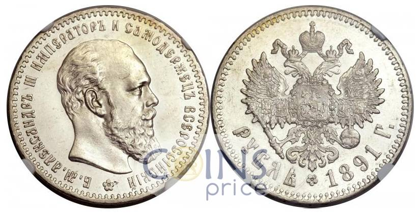 russia/1-rubl-1891-ag-4754