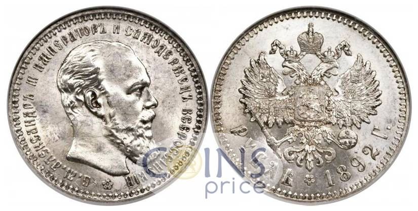 russia/1-rubl-1892-ag-4749