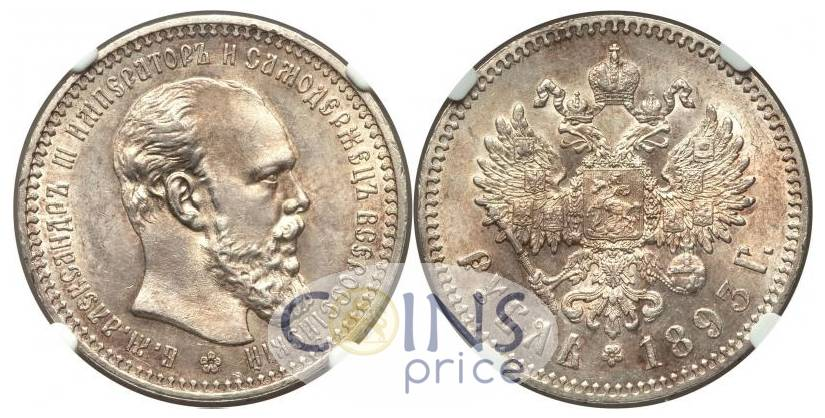 russia/1-rubl-1893-ag-4742