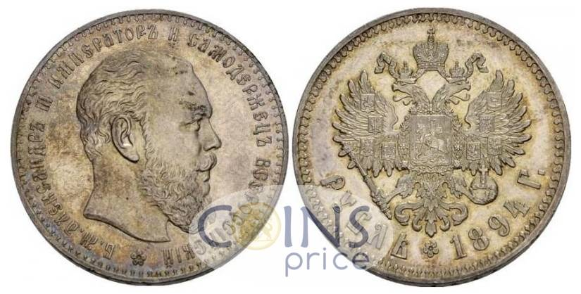 russia/1-rubl-1894-ag-4738
