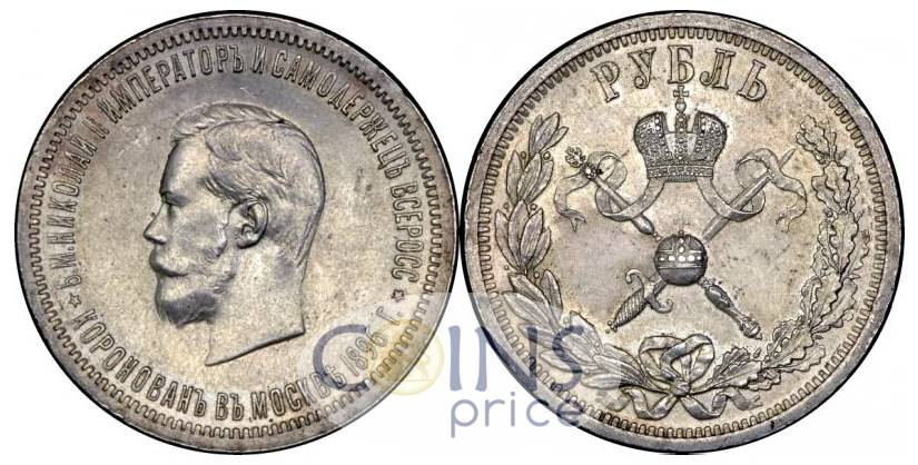 russia/1-rubl-1896-ag-5255