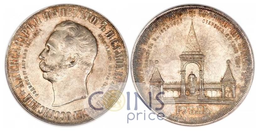 russia/1-rubl-1898-ag-5250
