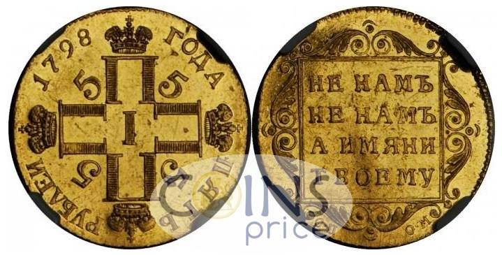 russia/5-rubles-1798-sp-om-2114