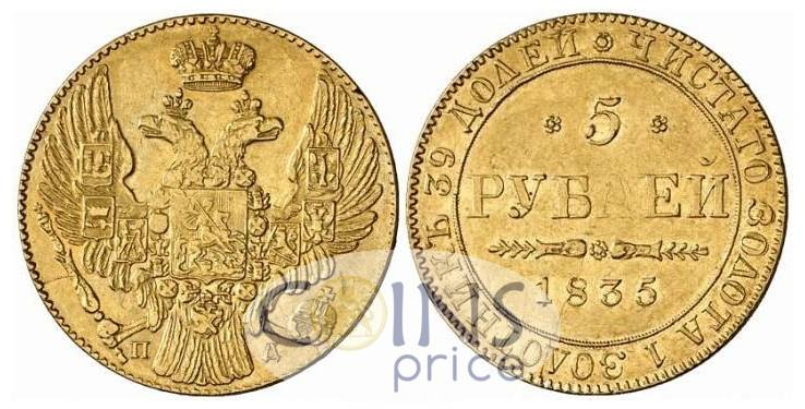 russia/5-rubles-1835-pd-3071