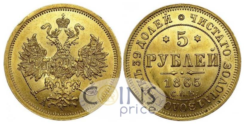 russia/5-rubles-1865-spb-as-4103