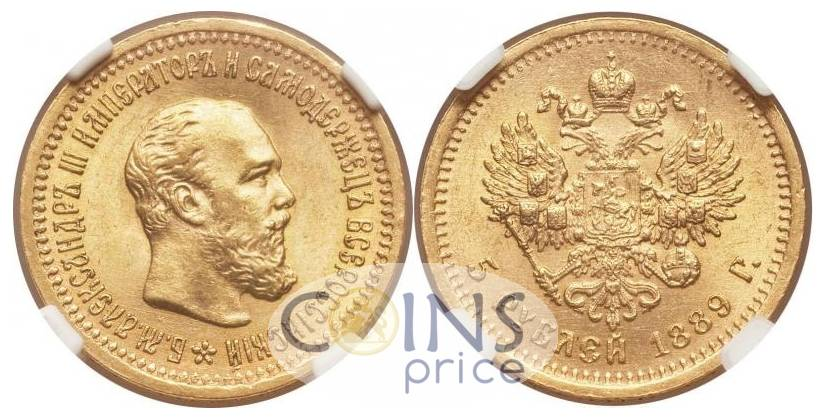 russia/5-rubles-1889-ag-4711