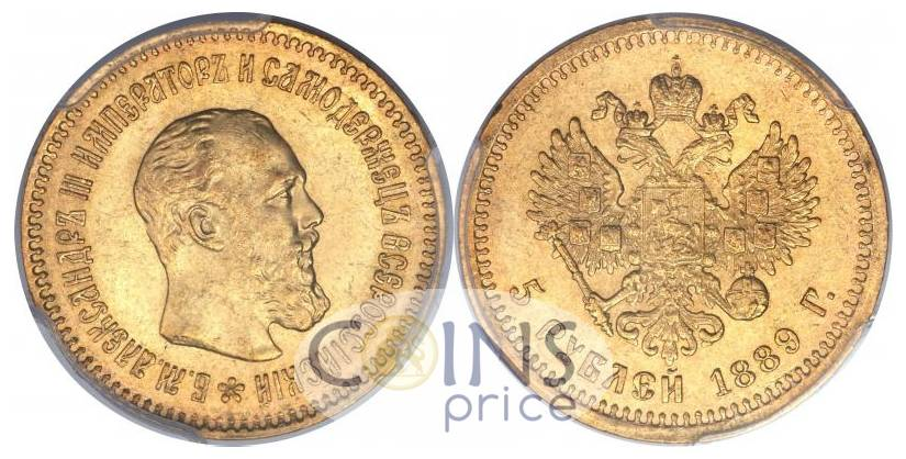 russia/5-rubles-1889-ag-ag-4712