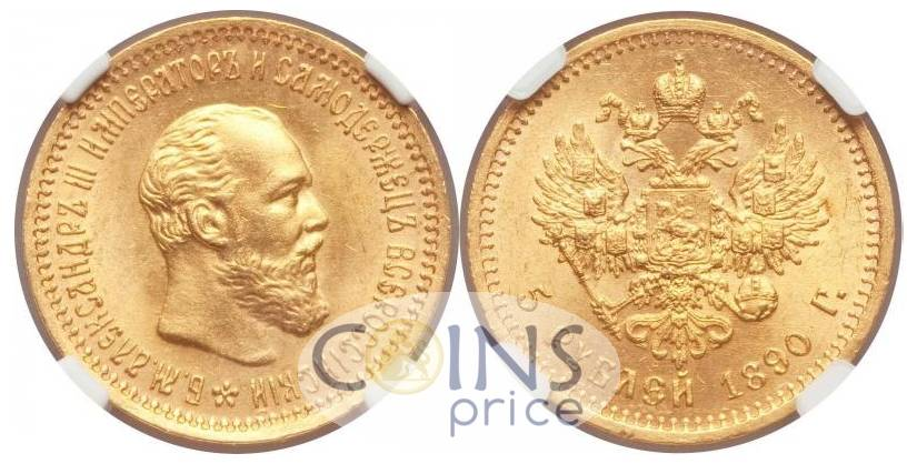 russia/5-rubles-1890-ag-4709