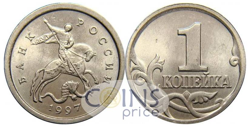 russia_new/1-kopejka-1997-sp-7145