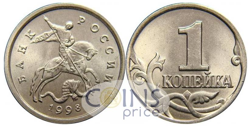 russia_new/1-kopejka-1998-sp-7128