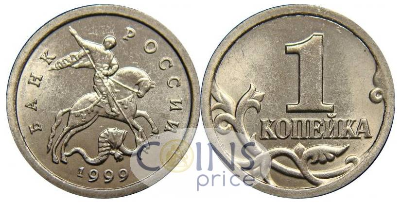 russia_new/1-kopejka-1999-sp-7110