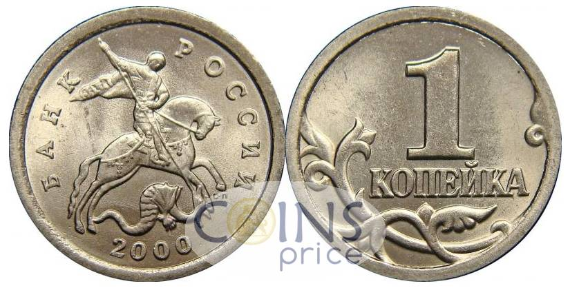 russia_new/1-kopejka-2000-sp-7097