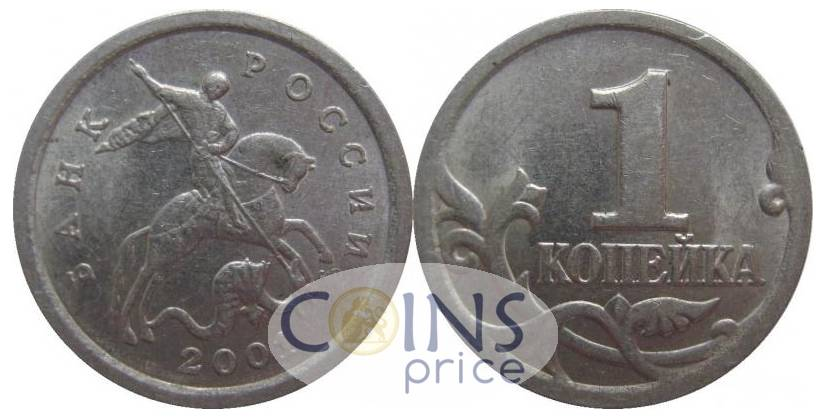 russia_new/1-kopejka-2001-sp-7091