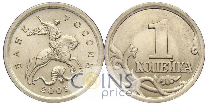 russia_new/1-kopejka-2003-sp-7055