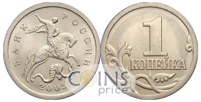 russia_new/1-kopejka-2003-sp-7056