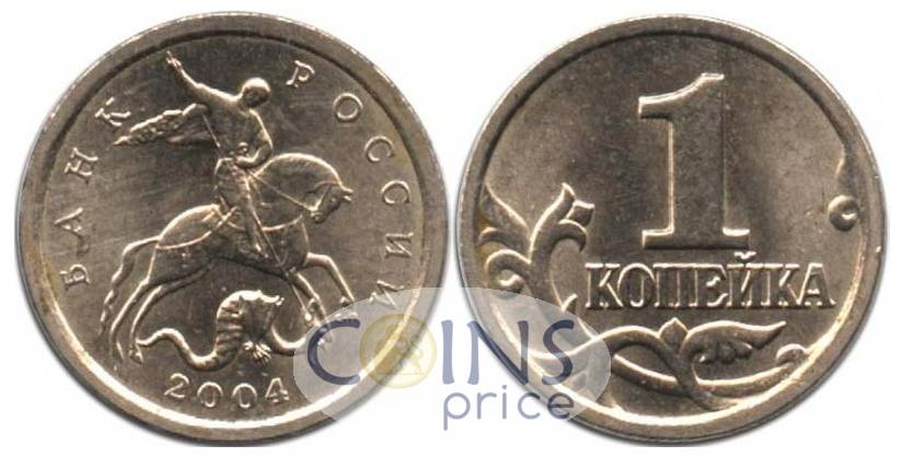 russia_new/1-kopejka-2004-sp-7042