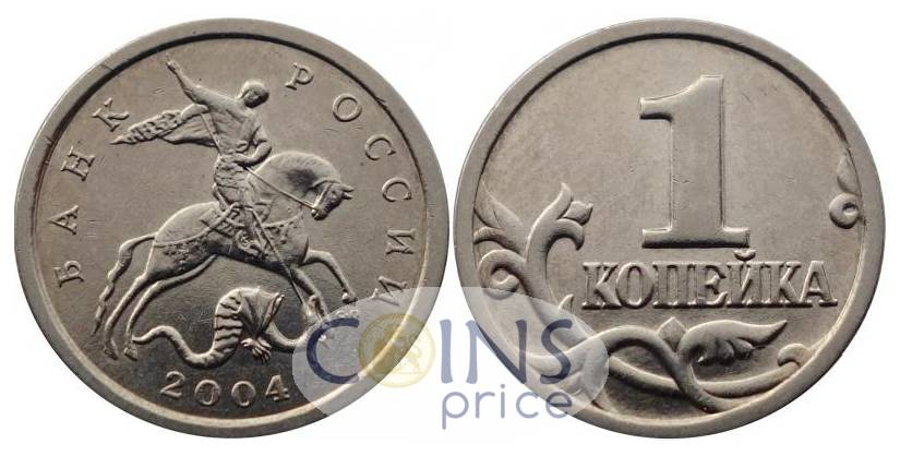 russia_new/1-kopejka-2004-sp-7043