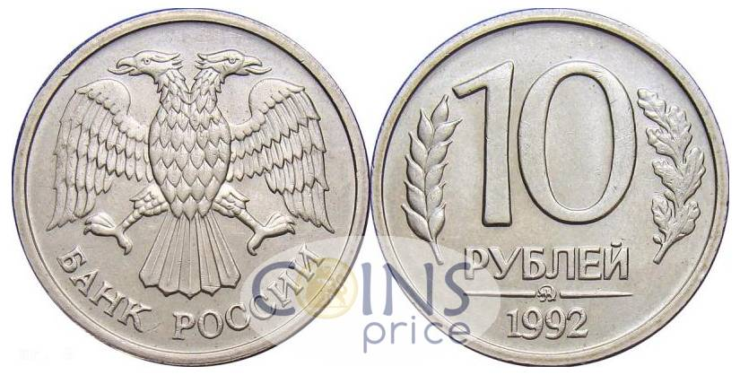 russia_new/10-rubles-1992-mmd-6838