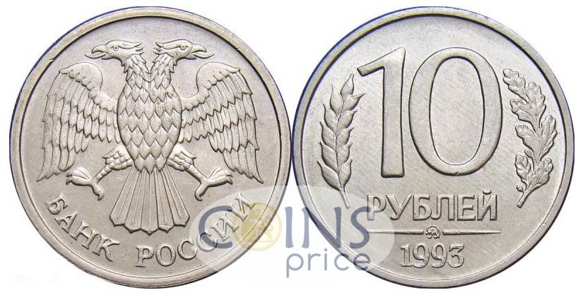 russia_new/10-rubles-1993-mmd-6825