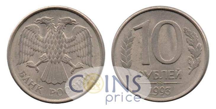 russia_new/10-rubles-1993-mmd-6826