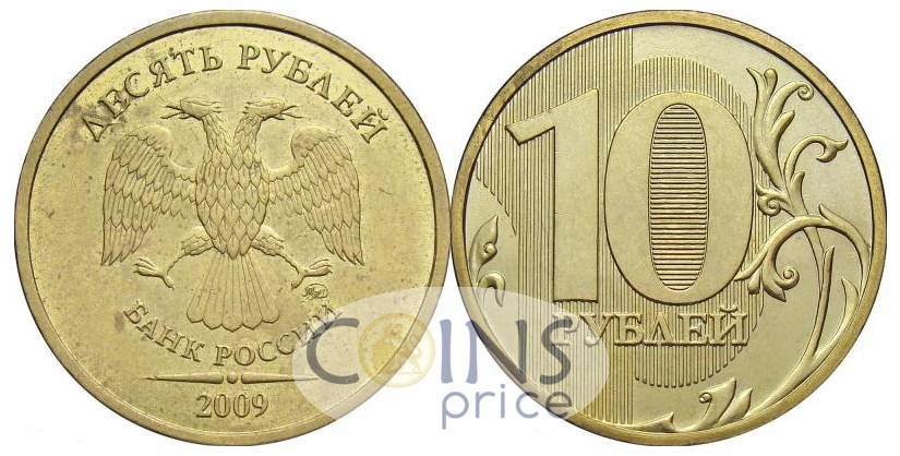 russia_new/10-rubles-2009-mmd-6925