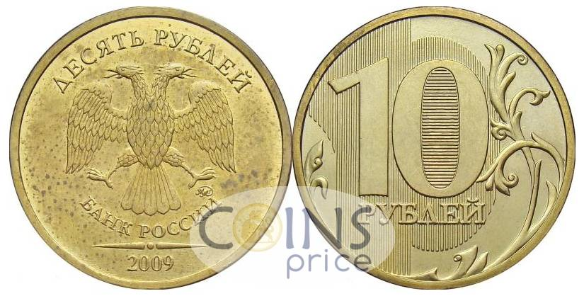 russia_new/10-rubles-2009-mmd-6927