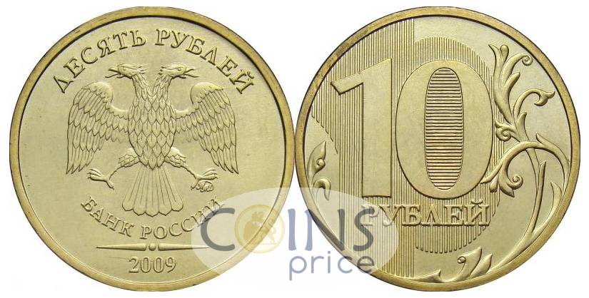 russia_new/10-rubles-2009-mmd-6928