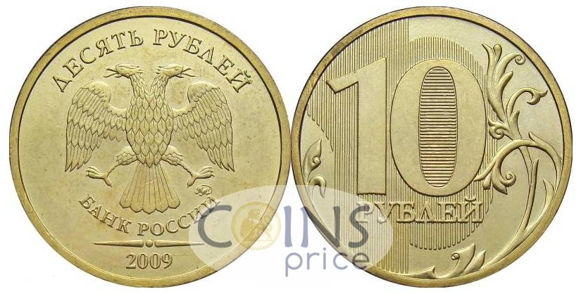 russia_new/10-rubles-2009-mmd-6929