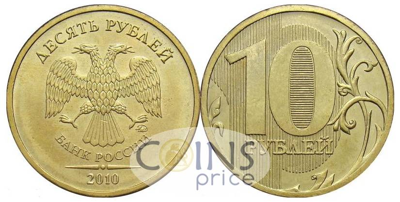 russia_new/10-rubles-2010-mmd-6908