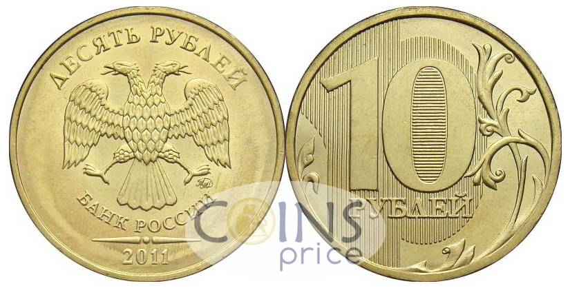 russia_new/10-rubles-2011-mmd-6893