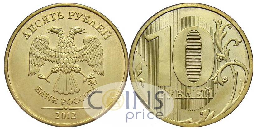 russia_new/10-rubles-2012-mmd-6885