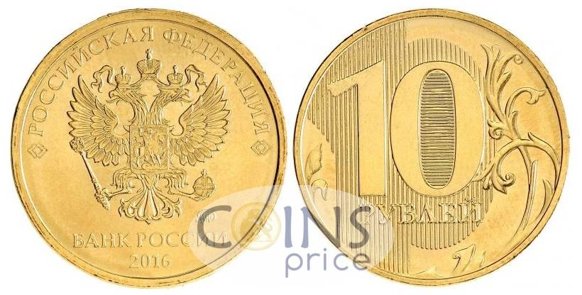 russia_new/10-rubles-2016-mmd-6846