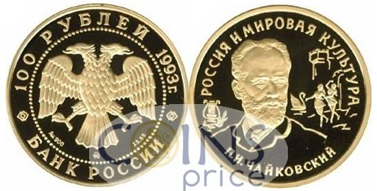 russia_new/100-rubles-1993-mmd-8577