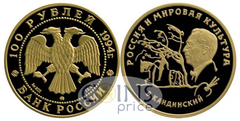 russia_new/100-rubles-1994-mmd-8534