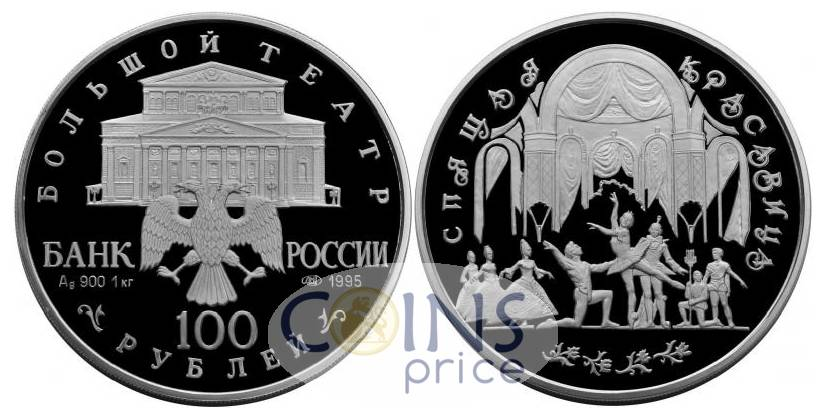 russia_new/100-rubles-1995-lmd-8481