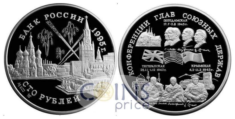 russia_new/100-rubles-1995-mmd-8488