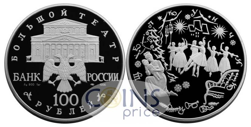 russia_new/100-rubles-1996-lmd-8444