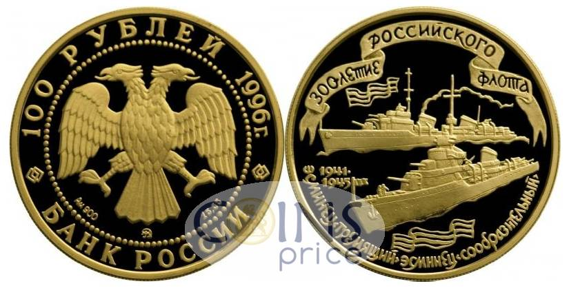 russia_new/100-rubles-1996-mmd-8451