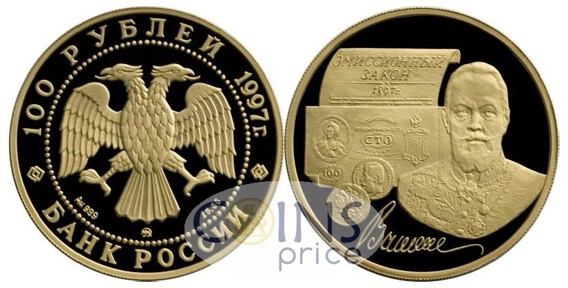 russia_new/100-rubles-1997-mmd-8394