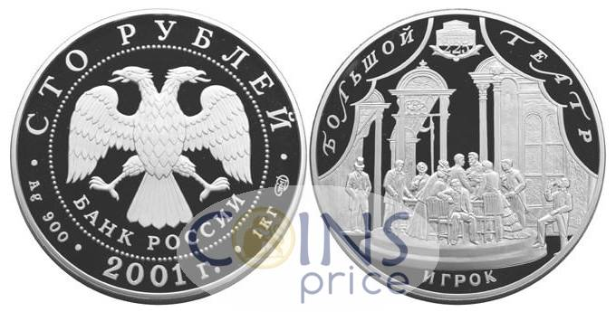 russia_new/100-rubles-2001-spmd-8275