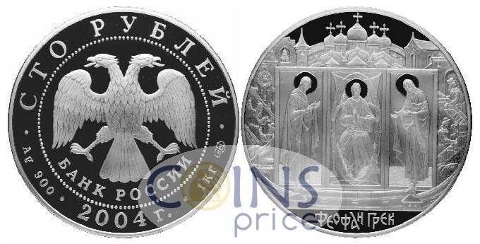 russia_new/100-rubles-2004-spmd-8137