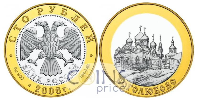 russia_new/100-rubles-2006-mmd-8041