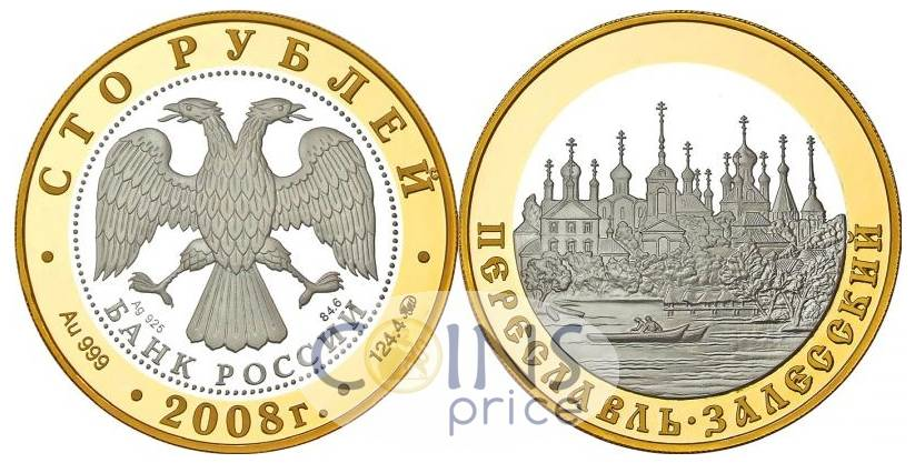 russia_new/100-rubles-2008-mmd-7959