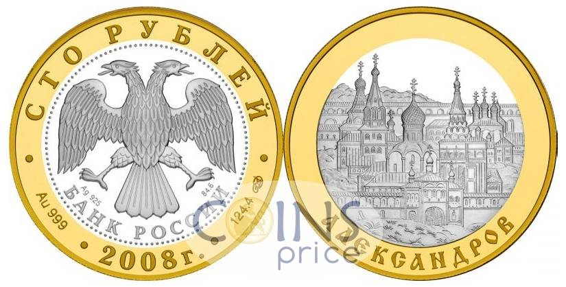 russia_new/100-rubles-2008-spmd-7963