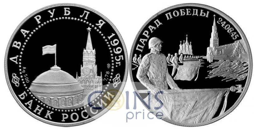 russia_new/2-rubles-1995-lmd-8517