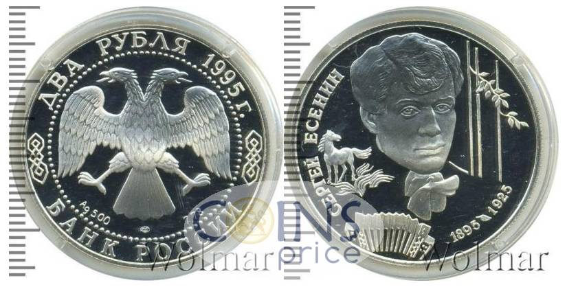 russia_new/2-rubles-1995-lmd-8518